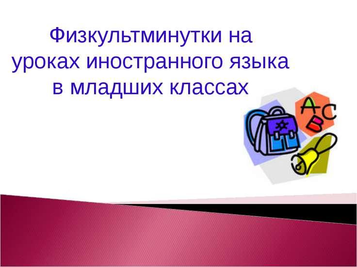 Физкультминутки на уроках иностранного языка в младших классах