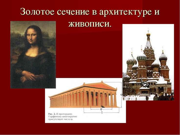 Золотое сечение в архитектуре и живописи.