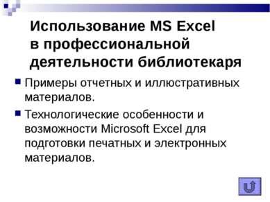 Использование MS Excel в профессиональной деятельности библиотекаря Примеры о...