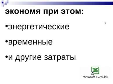 ВЫВОД: Освоение MS Excel позволит библиотекарю Автоматизировать процесс обраб...
