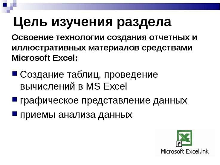 Цель изучения раздела Создание таблиц, проведение вычислений в MS Excel графи...