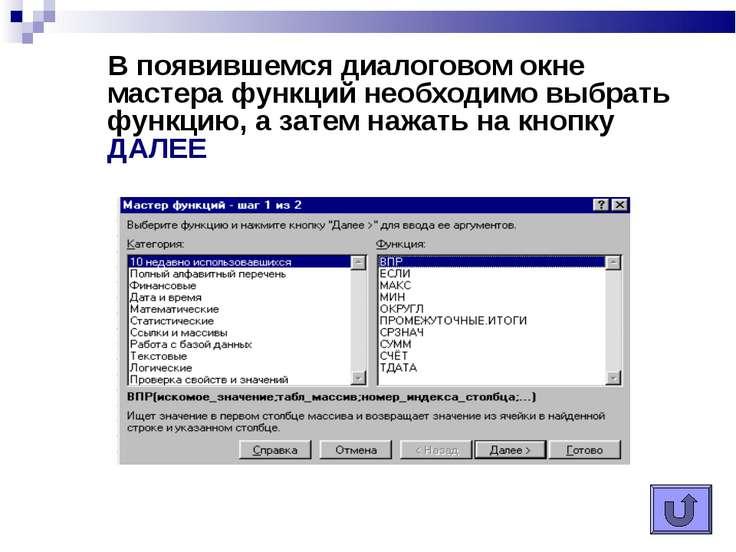 В появившемся диалоговом окне мастера функций необходимо выбрать функцию, а з...