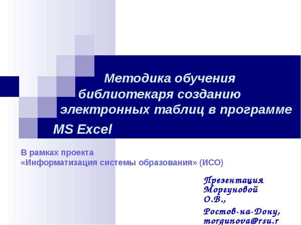 В рамках проекта «Информатизация системы образования» (ИСО) Методика обучения...
