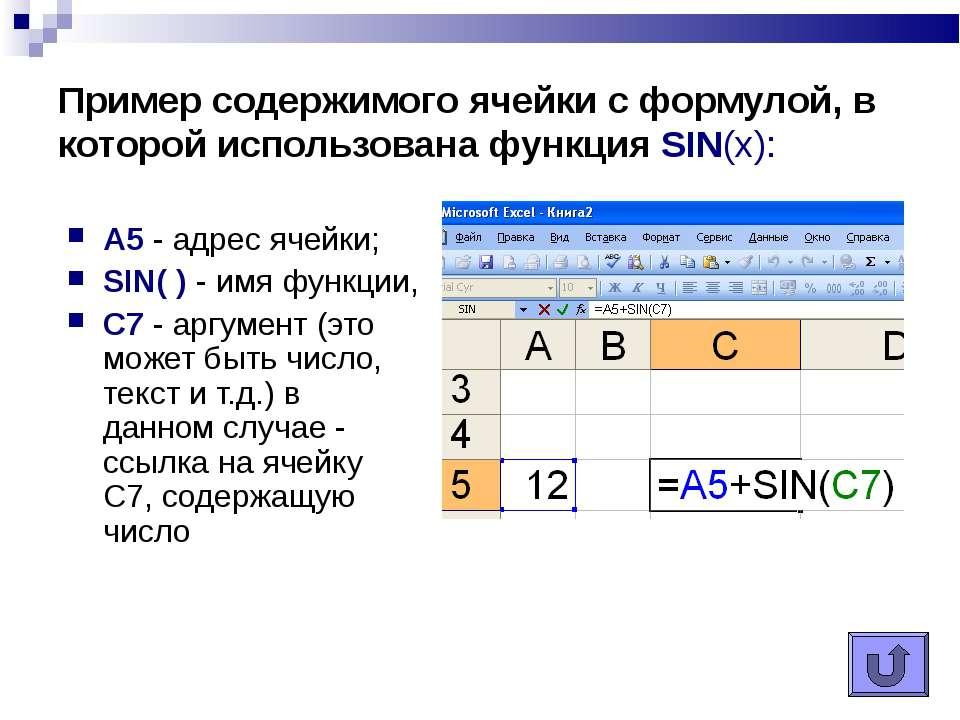 Пример содержимого ячейки с формулой, в которой использована функция SIN(x): ...