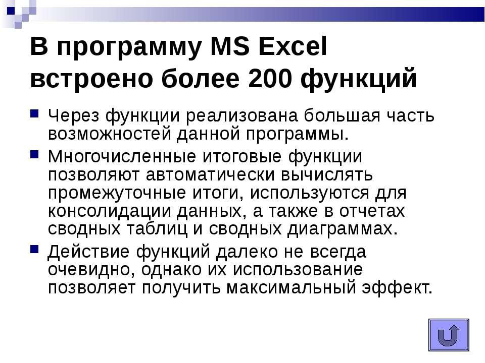 В программу MS Excel встроено более 200 функций Через функции реализована бол...