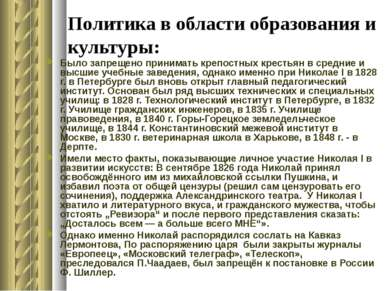 Политика в области образования и культуры: Было запрещено принимать крепостны...