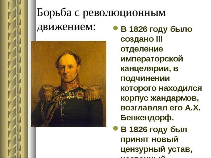 Борьба с революционным движением: В 1826 году было создано III отделение импе...