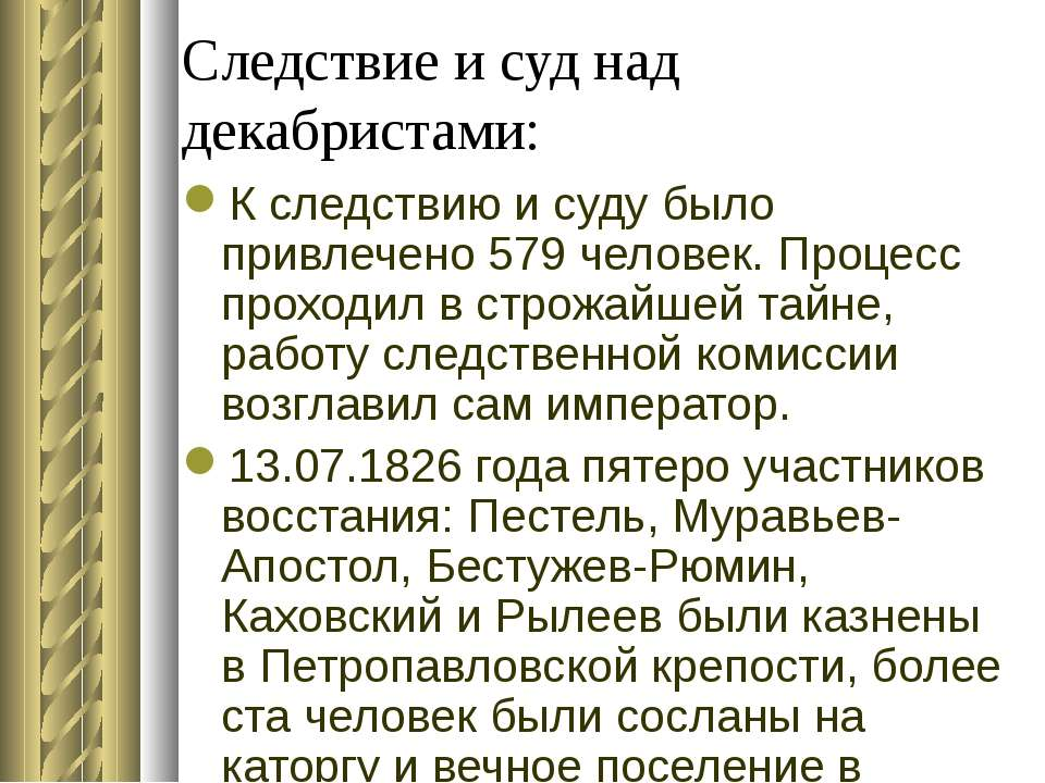 Следствие и суд над декабристами: К следствию и суду было привлечено 579 чело...