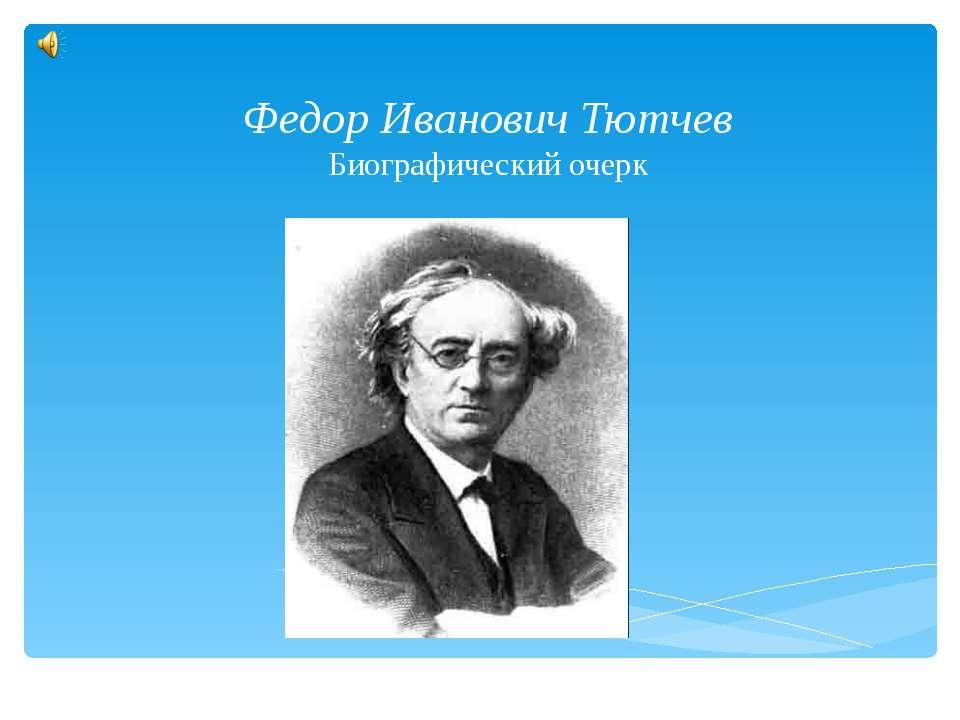 Федор Иванович Тютчев Биографический очерк