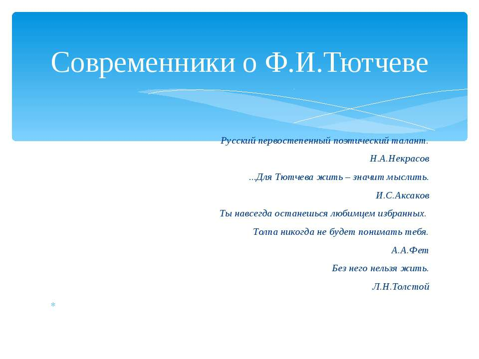 Русский первостепенный поэтический талант. Н.А.Некрасов ...Для Тютчева жить –...