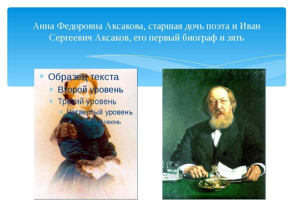 Анна Федоровна Аксакова, старшая дочь поэта и Иван Сергеевич Аксаков, его пер...