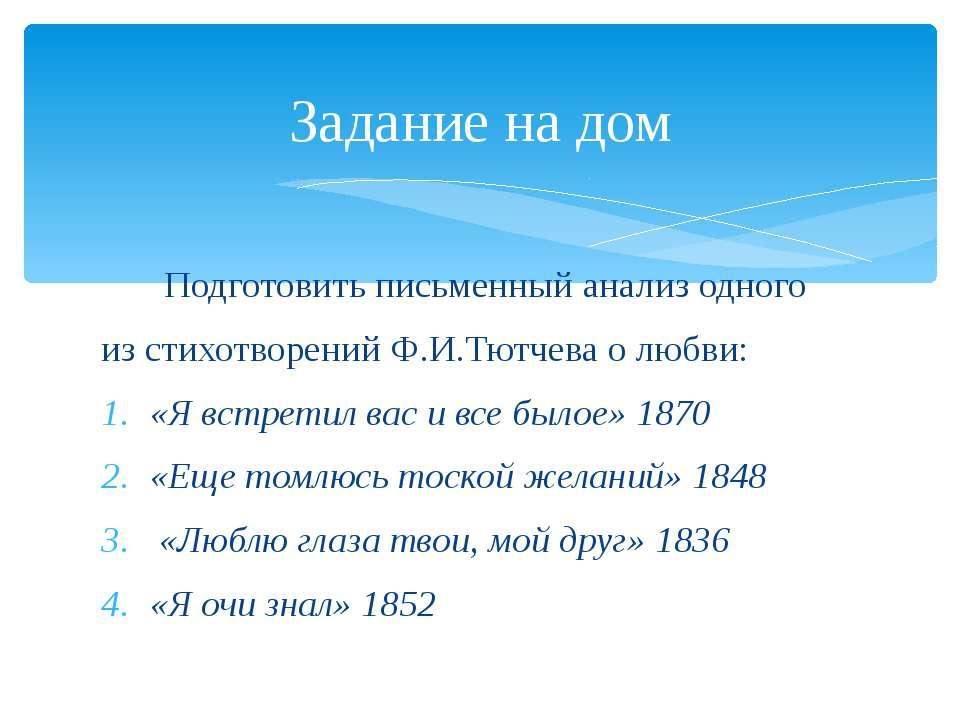 Подготовить письменный анализ одного из стихотворений Ф.И.Тютчева о любви: «Я...