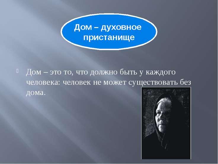 Дом – это то, что должно быть у каждого человека: человек не может существова...