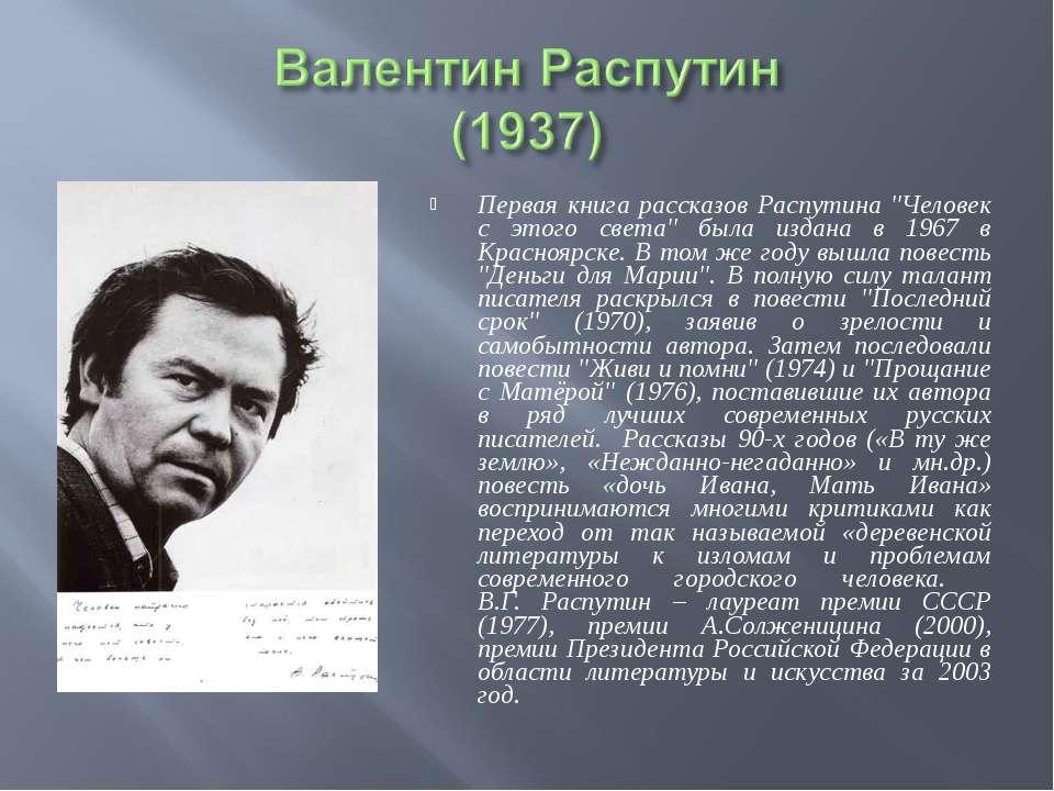 """Первая книга рассказов Распутина """"Человек с этого света"""" была издана в 1967 в..."""