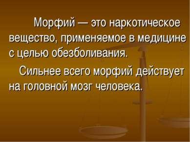 Морфий — это наркотическое вещество, применяемое в медицине с целью обезболив...