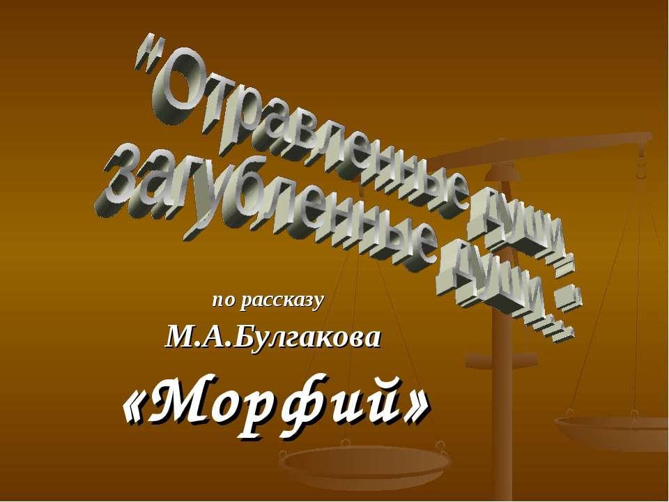 по рассказу М.А.Булгакова «Морфий»