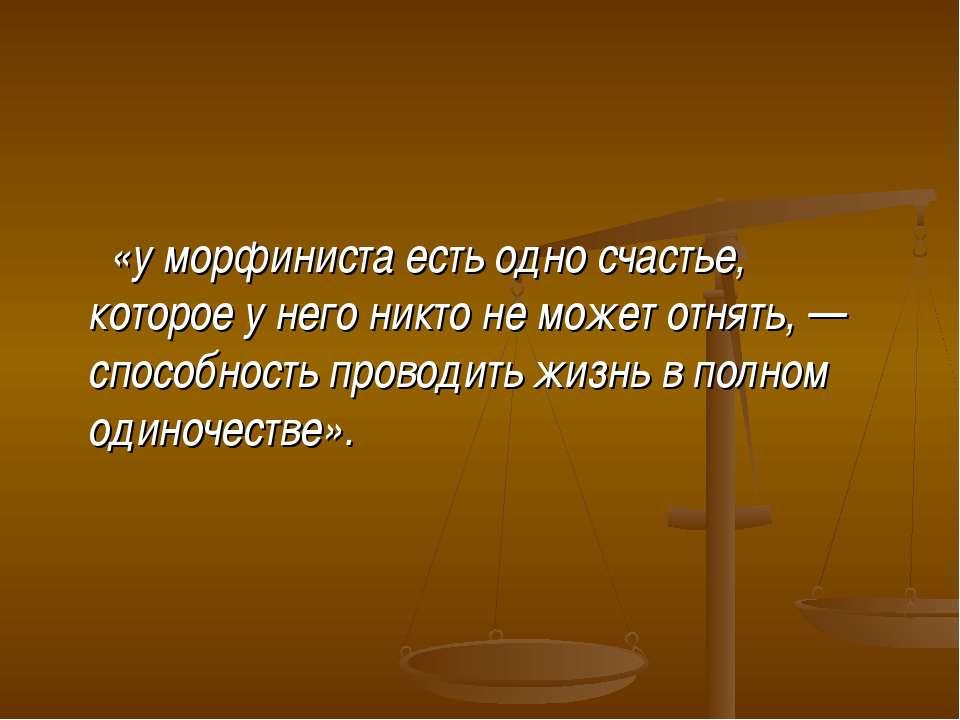 «у морфиниста есть одно счастье, которое у него никто не может отнять, — спос...