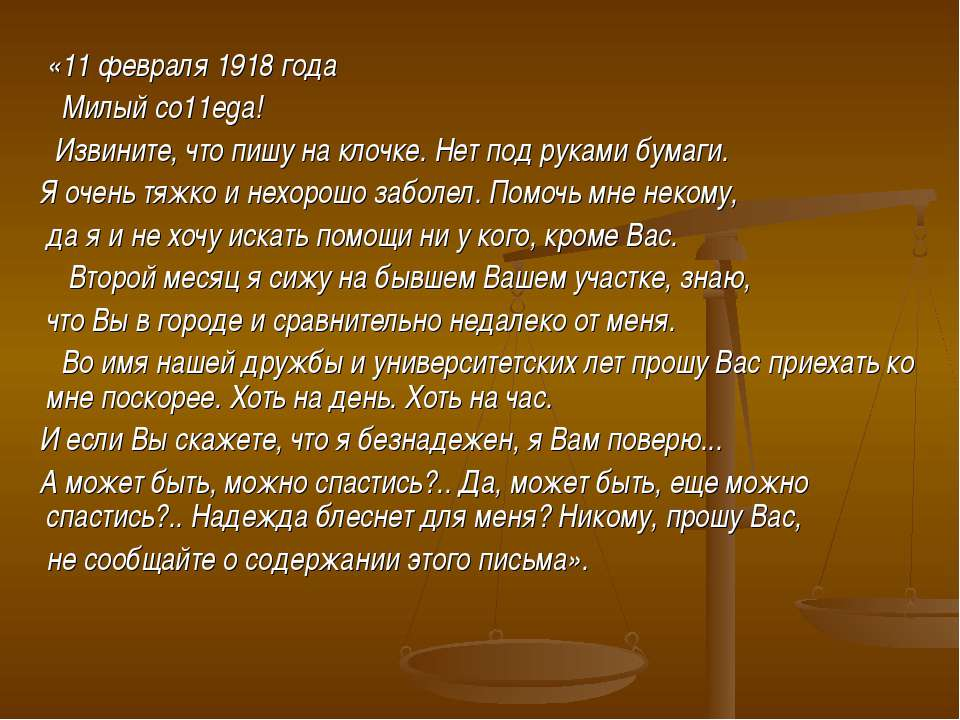 «11 февраля 1918 года Милый со11еgа! Извините, что пишу на клочке. Нет под ру...