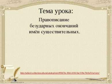 Тема урока: http://school-collection.edu.ru/catalog/res/c999d7fa-3f64-4104-9a...