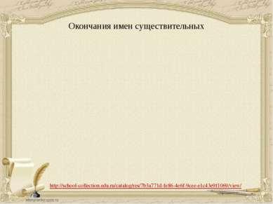 Окончания имен существительных http://school-collection.edu.ru/catalog/res/7b...