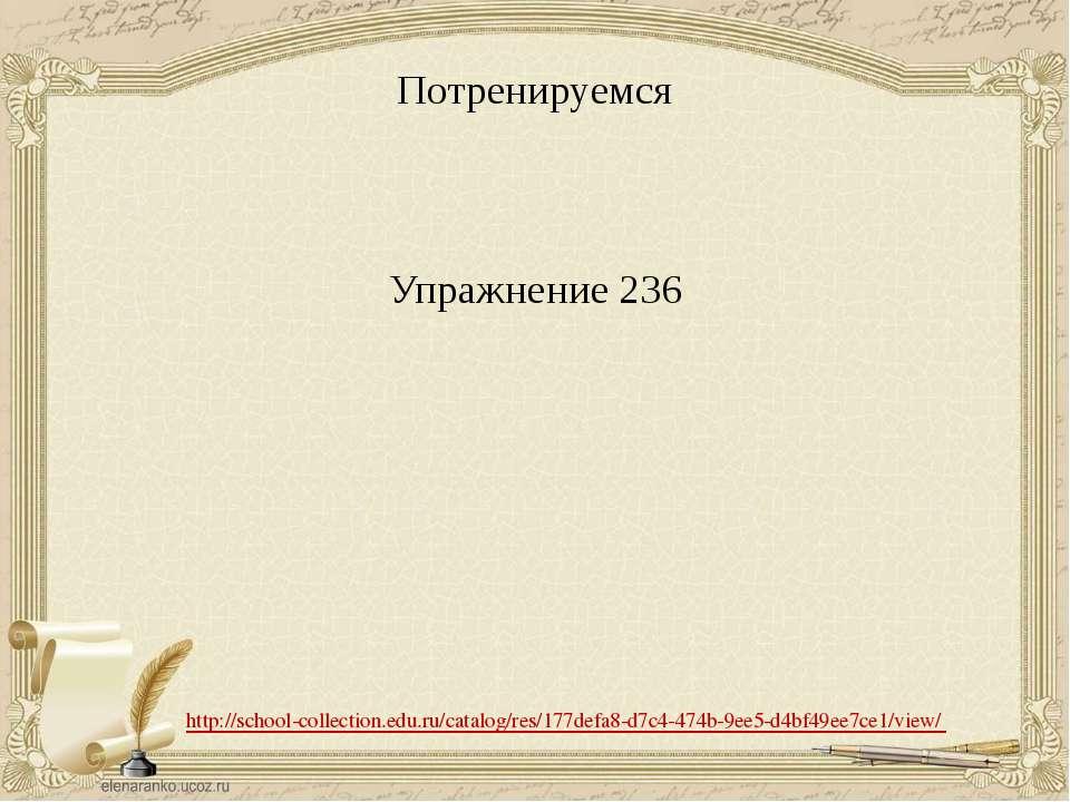 Потренируемся Упражнение 236 http://school-collection.edu.ru/catalog/res/177d...