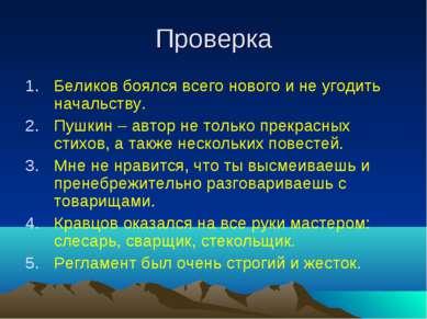 Проверка Беликов боялся всего нового и не угодить начальству. Пушкин – автор ...