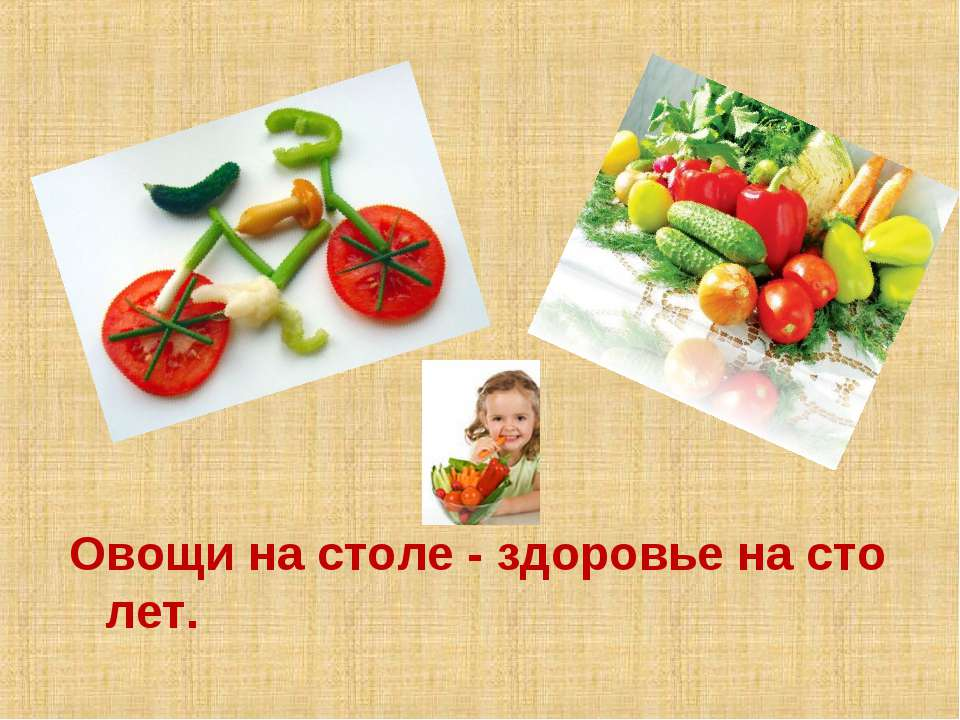 Овощи на столе - здоровье на сто лет.