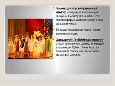 Чуаньцзюй (сычуаньская опера) - популярна в провинциях Сычуань, Гуйчжоу и Юнь...