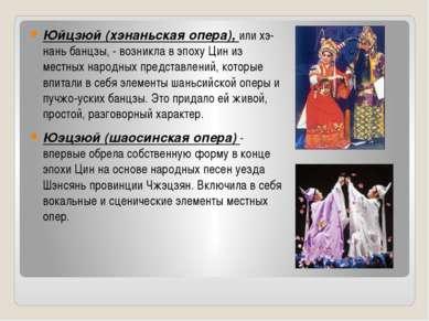 Юйцзюй (хэнаньская опера), или хэ-нань банцзы, - возникла в эпоху Цин из мест...