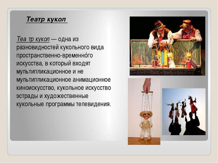 Театр кукол Теа тр кукол— одна из разновидностей кукольного вида пространств...