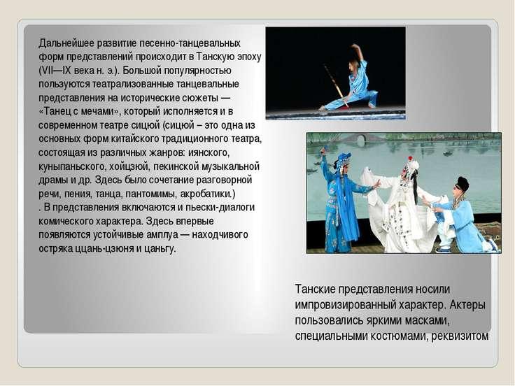 Дальнейшее развитие песенно-танцевальных форм представлений происходит в Танс...