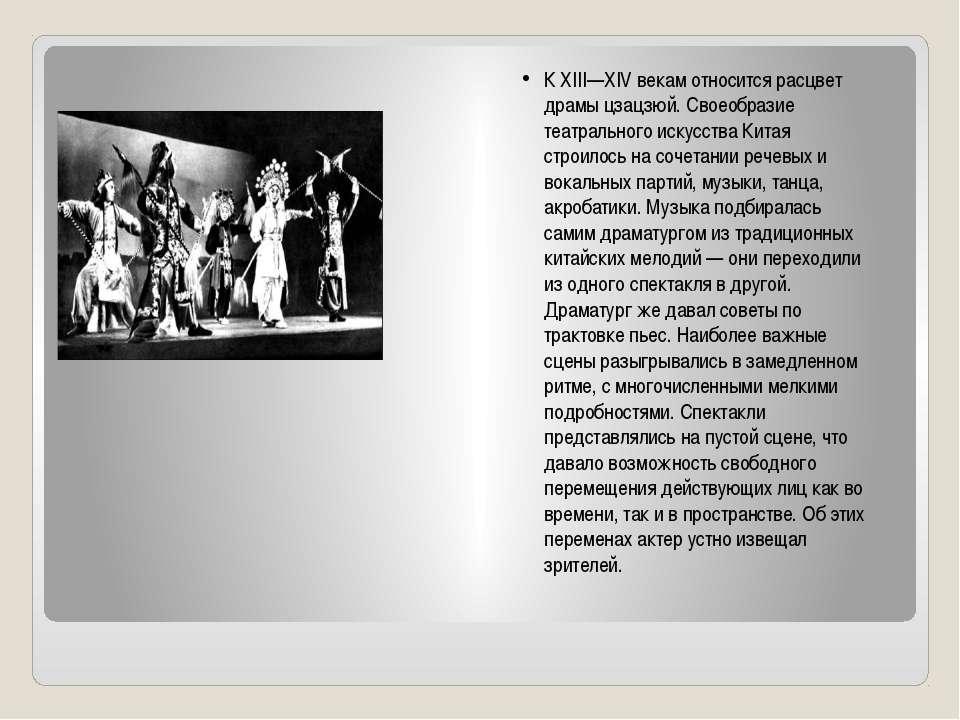 К XIII—XIV векам относится расцвет драмы цзацзюй. Своеобразие театрального ис...