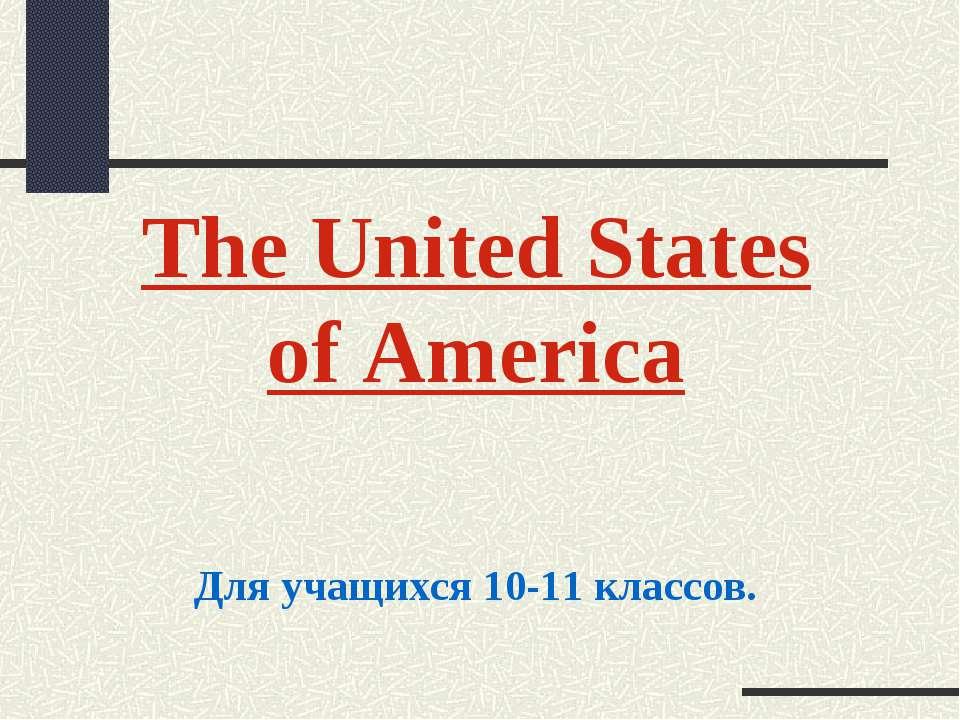 The United States of America Для учащихся 10-11 классов.