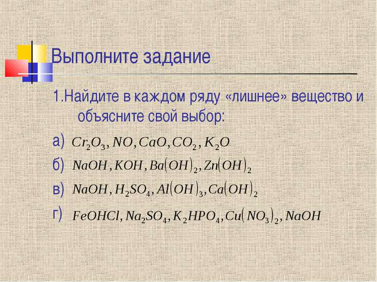 Выполните задание 1.Найдите в каждом ряду «лишнее» вещество и объясните свой ...