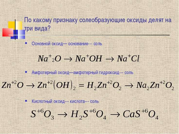 По какому признаку солеобразующие оксиды делят на три вида? Основной оксид— о...