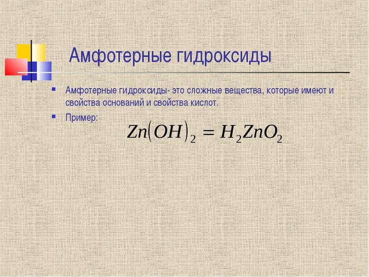 Амфотерные гидроксиды Амфотерные гидроксиды- это сложные вещества, которые им...