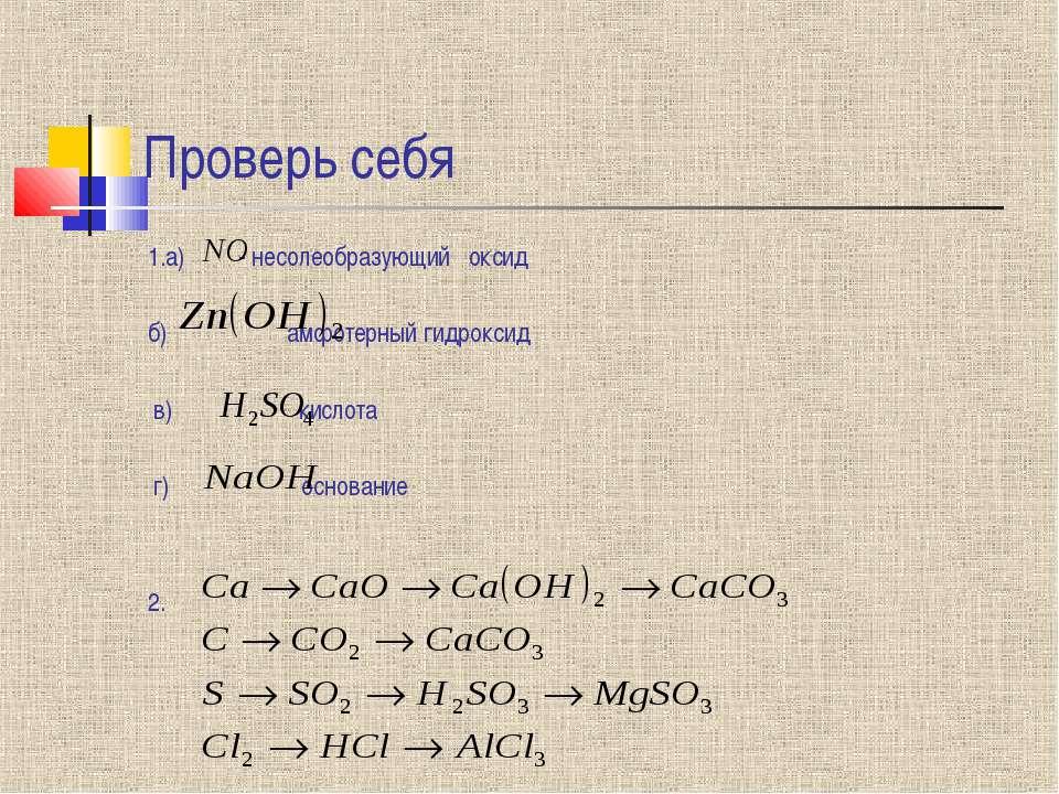Проверь себя 1.а) - несолеобразующий оксид б) амфотерный гидроксид в) кислота...