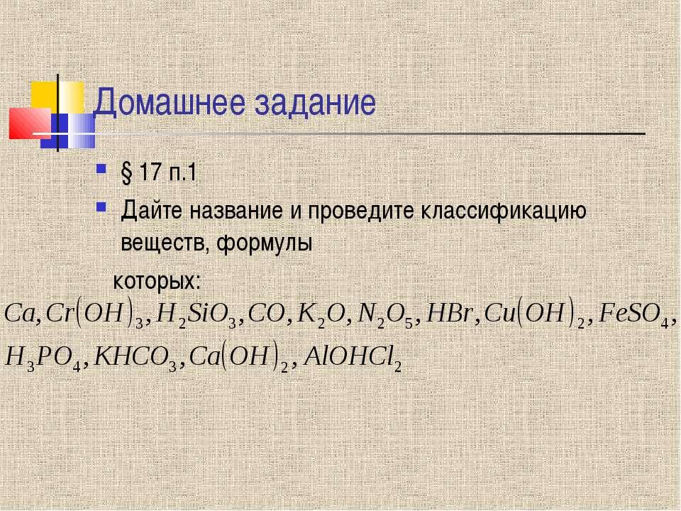 Домашнее задание § 17 п.1 Дайте название и проведите классификацию веществ, ф...