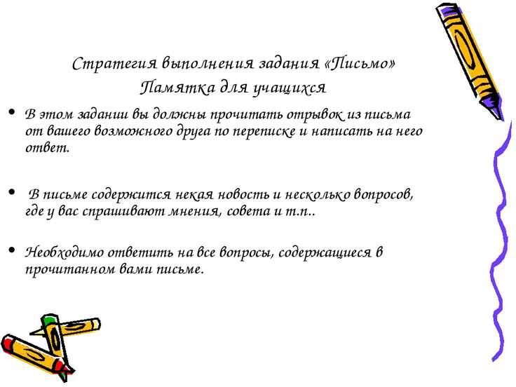 Стратегия выполнения задания «Письмо» Памятка для учащихся В этом задании вы ...
