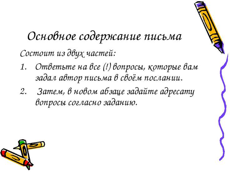 Основное содержание письма Состоит из двух частей: Ответьте на все (!) вопрос...