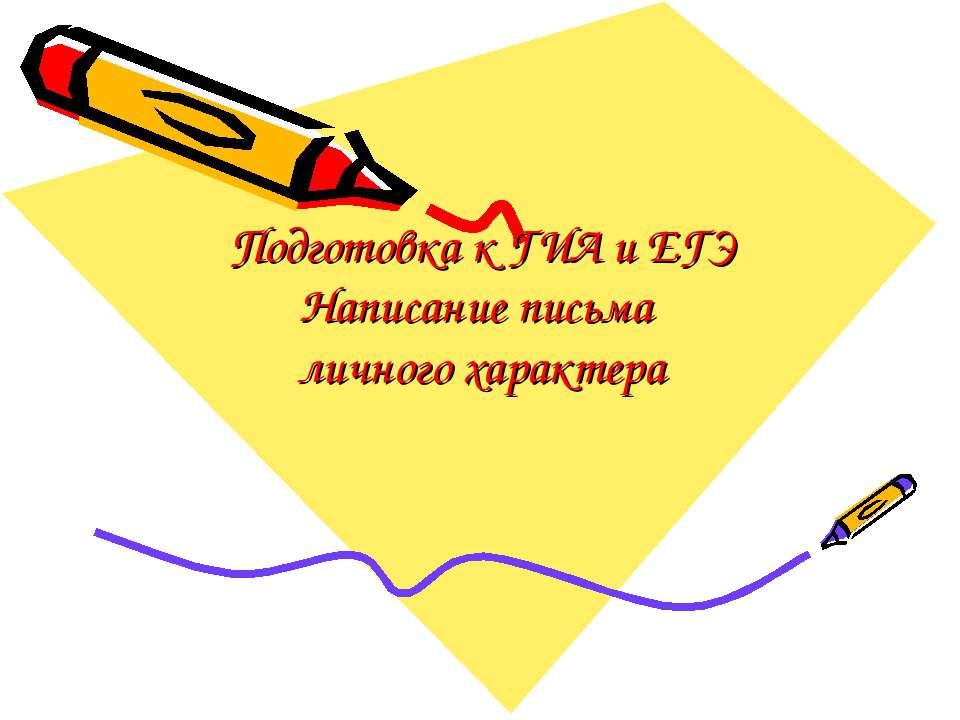 Подготовка к ГИА и ЕГЭ Написание письма личного характера