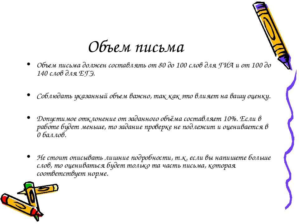 Объем письма Объем письма должен составлять от 80 до 100 слов для ГИА и от 10...
