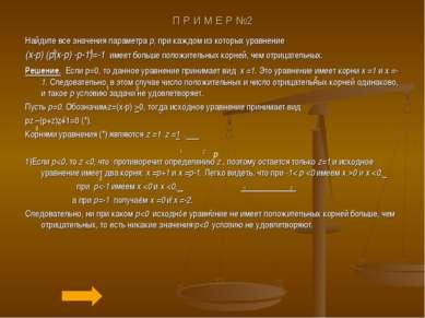 П Р И М Е Р №2 Найдите все значения параметра p, при каждом из которых уравне...
