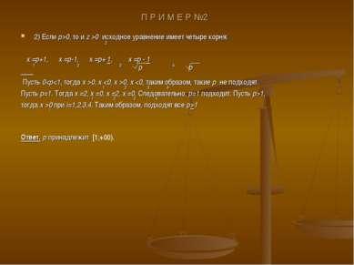 П Р И М Е Р №2 2) Если p>0, то и z >0 исходное уравнение имеет четыре корня: ...
