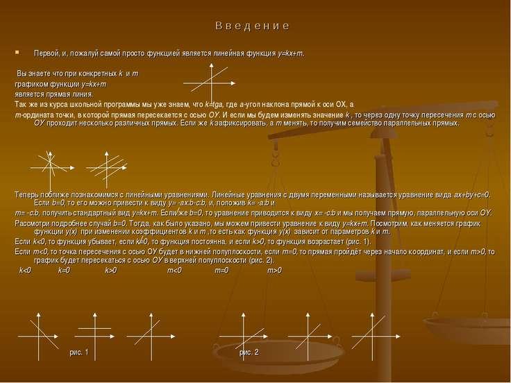 В в е д е н и е Первой, и, пожалуй самой просто функцией является линейная фу...