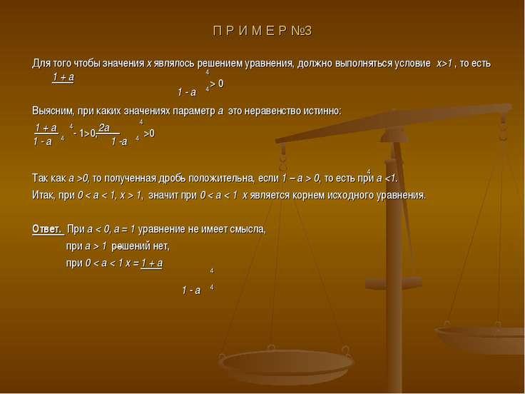 П Р И М Е Р №3 Для того чтобы значения x являлось решением уравнения, должно ...