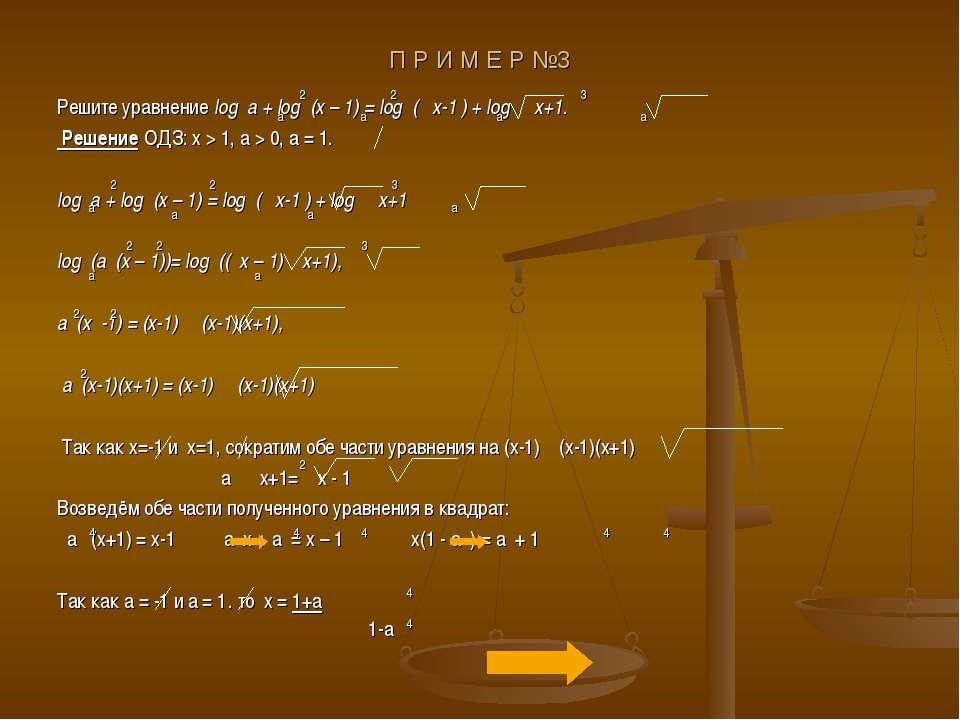 П Р И М Е Р №3 Решите уравнение log a + log (x – 1) = log ( x-1 ) + log x+1. ...