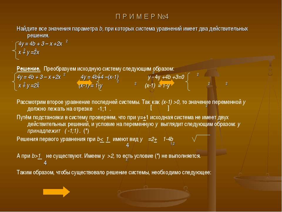 П Р И М Е Р №4 Найдите все значения параметра b, при которых система уравнени...