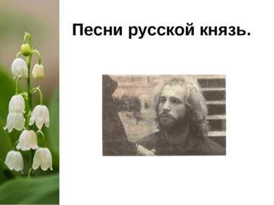 Песни русской князь.