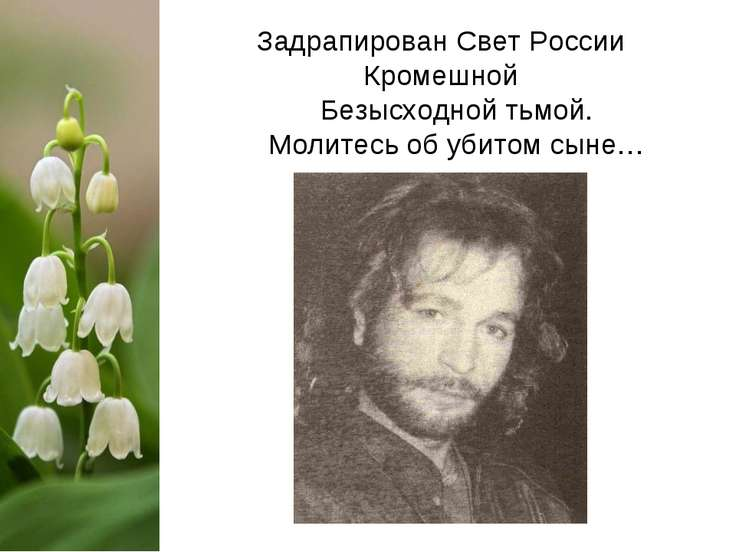 Задрапирован Свет России Кромешной Безысходной тьмой. Молитесь об убитом сыне…